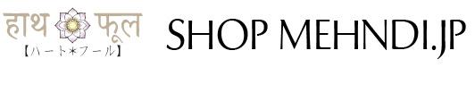 メヘンディ/ヘナタトゥー通販【SHOP MEHNDI.JP】